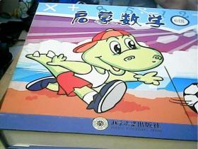 正版 启蒙数学 6级 全5册【第5册缺