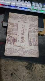 高级小学地理课本 第 1册【黄雁星著、多地图