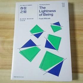 第一推动丛书 物理系列:存在之轻