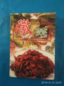 徽菜 风味家常菜(第23箱)