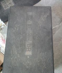 瓷板雕刻书    书名自鉴