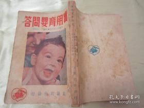 民国38年三版《实用育婴问答》全一册