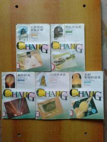 小学生课外读物(常识类)5册合售:中国历代皇帝、京杭大运河、奇妙的光、太阳家族的故事、河姆渡访古