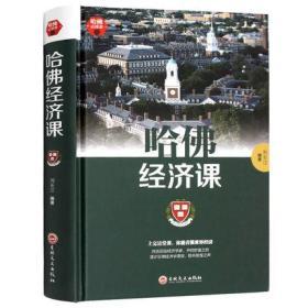 精装哈佛经济课 受欢迎的金融投资理财书籍