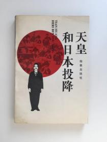 天皇和日本投降
