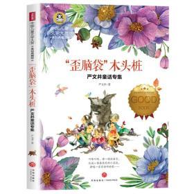 """""""歪脑袋""""木头桩严文井童话专集(囊括当今中国儿童文学界具有影响力的儿童文学名家)"""