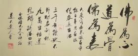 【保真】知名书法家道不远人(杨向道)作品:南怀瑾人生禅语