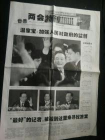 新华每日电讯2007年3月17日两会特刊 温家宝总理答中外记者问