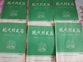 现代轻武器1988年第7、8、9、10、11、12期 6本合售