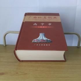 广西地名词典·南宁市·政区居民地(书前内页有个笔迹,请见图)