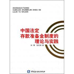 中国法定存款准备金制度的理论与实践
