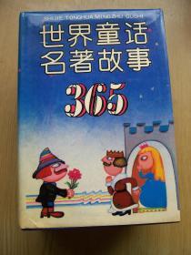 世界著名知识童话365(韦苇 主编)**.精装大32开 .品相好【精装32开--20】