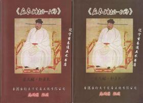 《麻衣神相(1册、2册)》范炳檀配图 两本合售