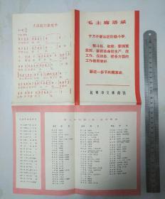 杭州市交通简图(有毛主席语录 歌曲)