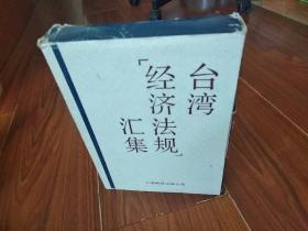 台湾经济法规汇集(全37册)