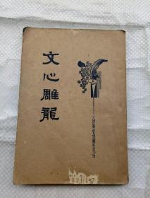 文心雕龙(民国二十四年/大连图书供应社刊行)