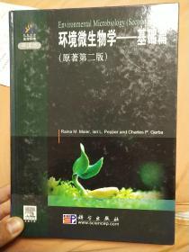 环境微生物学:基础篇(导读版)