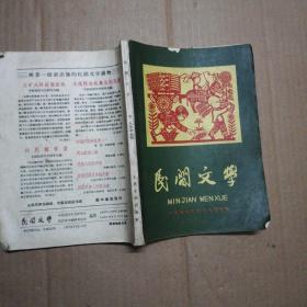 民间文学:1958年7 8月号合刊(总40期)