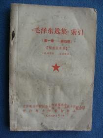 毛泽东选集索引 第一卷 -第四卷横直版通用 林彪题词等不缺页