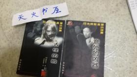 日本惊险推理小说集 意外的凶器+古怪的脸  共两册 品相如图