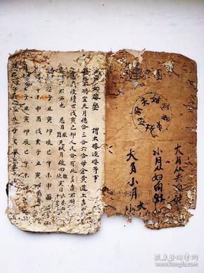 古代命理手稿本,八字推命