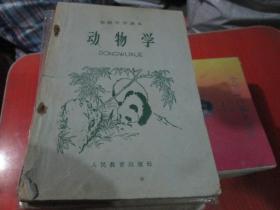 初级中学课本(1964年新编)动物学(全一册)
