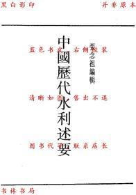 中国历代水利述要-张念祖编辑-民国丛书-影印民国原刊本(复印本)