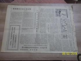 人民日报1968年3月21日