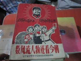 辽宁省中学学习毛泽东思想辅助读物:数风流人物还看今朝
