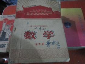 辽宁省中学试用课本:数学(第五册)