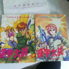 根据香港卡通电视剧编,环宇大战,上下册全