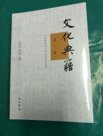 文化典籍(第一辑)