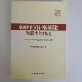 金融业在支持中国城镇化发展中的作用 : 2013年中国金融青年论坛文集