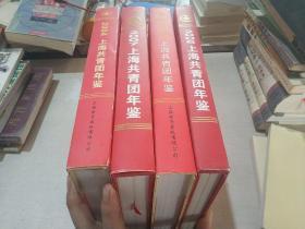 上海共青团年鉴(2004-2007,四本合售)