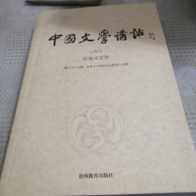 中国文学讲话·第8册:辽金元文学