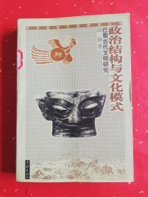 政治结构与文化模式:巴蜀古代文明研究