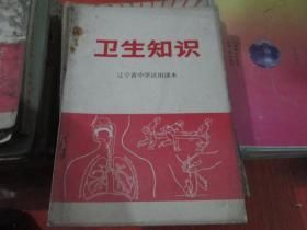 、辽宁省中学试用课本:卫生知识