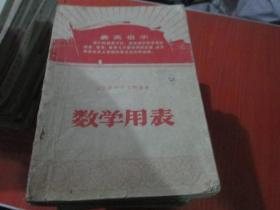 、辽宁省中学试用课本:数学用表