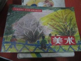 小学美术课本(普及版)试用本第九册:美术