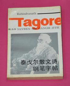 泰戈尔散文诗钢笔字帖