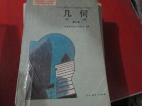 九年义务教育三年制初级中学教科书:几何(第二册)