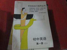 中学生学习指导丛书:初中英语(第一册 上)