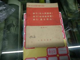 毛泽东为人民服务纪念白求恩愚公移山(重编本)