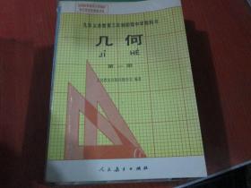 九年义务教育三年制初级中学教科书:几何(第一册)