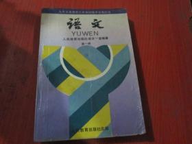 九年义务教育三年制初级中学教科书:语文(第一册)