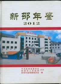 (湖南)新邵年鉴(2012年)大16开精装
