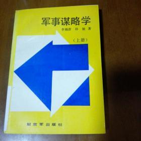 军事谋略学(上册)