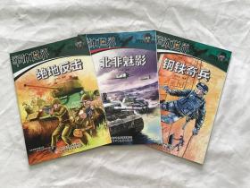 军体世界丛书2016年(7、8、9)绝地反击 北非魅影 钢铁奇兵