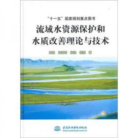 """""""十一五""""国家规划重点图书:流域水资源保护和水质改善理论与技术"""