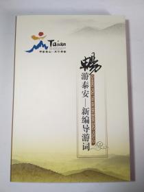 畅游泰安新编导游词